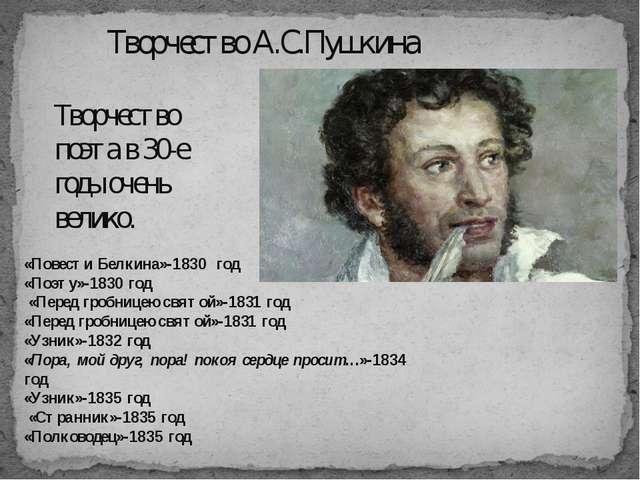 «Повести Белкина»-1830 год «Поэту»-1830 год «Передгробницею святой»-1831 го...