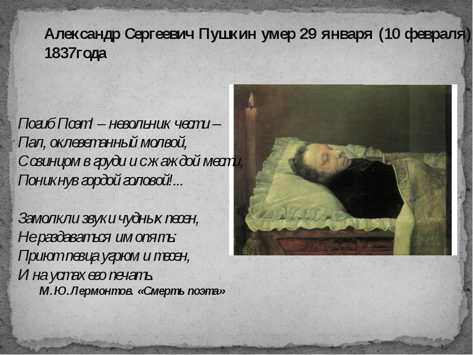 Александр Сергеевич Пушкин умер 29 января (10 февраля) 1837года Погиб Поэт! –...