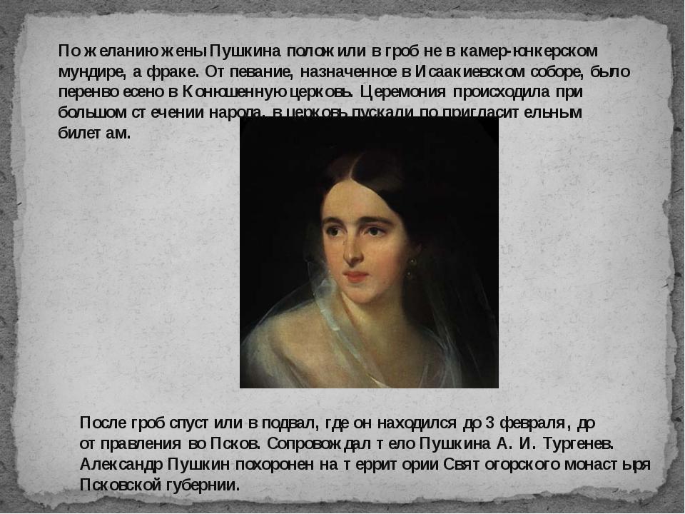 По желанию жены Пушкина положили в гроб не в камер-юнкерском мундире, а фраке...
