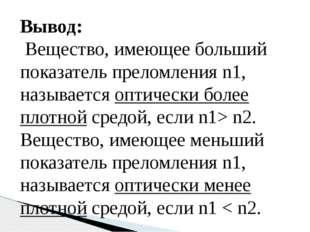 Вывод: Вещество, имеющее больший показатель преломления n1, называетсяоптиче