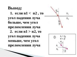 Вывод: 1. если n1 < n2 , то угол падения луча больше, чем угол преломления лу