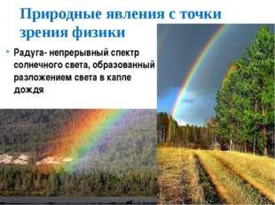 Природные явления с точки зрения физики Радуга- непрерывный спектр солнечного