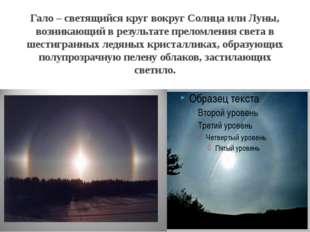 Гало – светящийся круг вокруг Солнца или Луны, возникающий в результате прело
