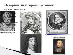 Историческая справка о законе преломления. Древнегреческие ученые Аристотель(