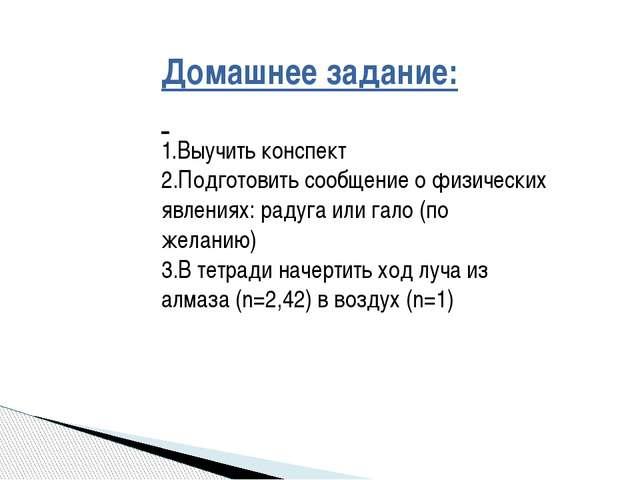 Домашнее задание: 1.Выучить конспект 2.Подготовить сообщение о физических явл...