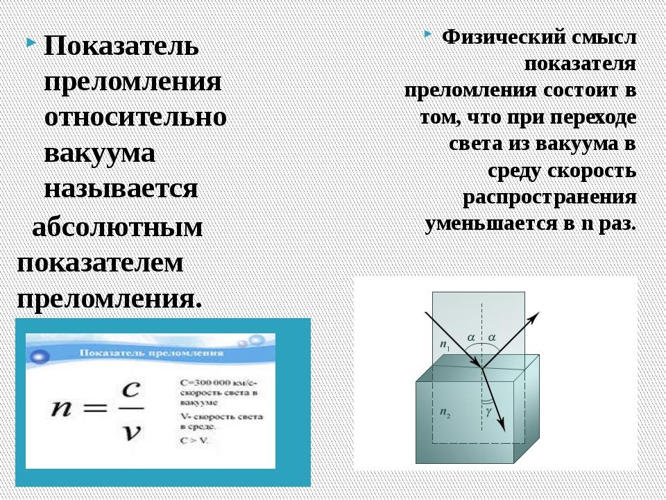 Показатель преломления относительно вакуума называется абсолютным показател...