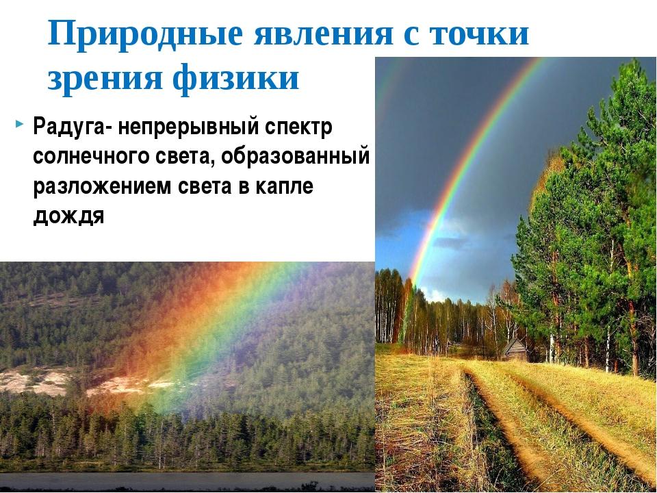Природные явления с точки зрения физики Радуга- непрерывный спектр солнечного...