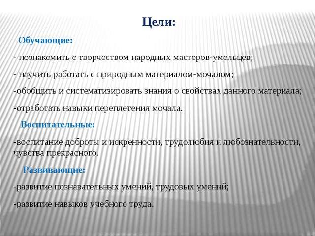 Цели: Обучающие: - познакомить с творчеством народных мастеров-умельцев; - на...