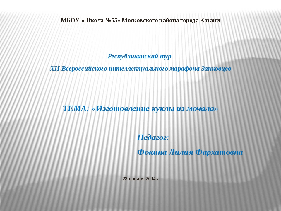 МБОУ «Школа №55» Московского района города Казани Республиканский тур XII Все...