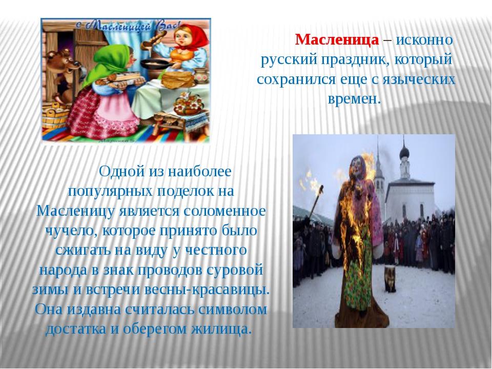 Масленица – исконно русский праздник, который сохранился еще с языческих вре...