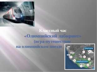 Классный час «Олимпийский лабиринт» (игра-путешествие на олимпийском поезде «