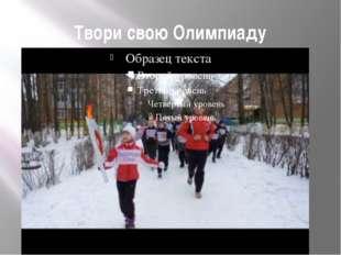 Твори свою Олимпиаду