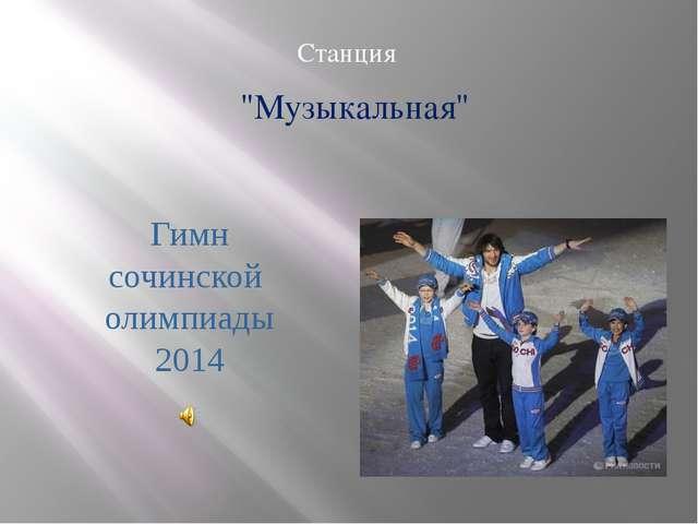 """Станция """"Музыкальная"""" Гимн сочинской олимпиады 2014"""
