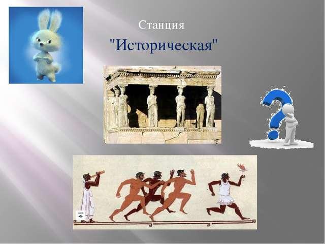 """Станция """"Историческая"""""""