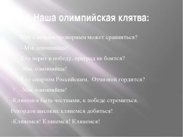 Наша олимпийская клятва: Кто с ветром проворным может сравниться? - Мы, олимп...