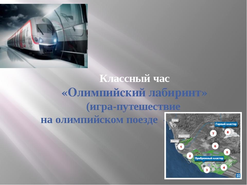 Классный час «Олимпийский лабиринт» (игра-путешествие на олимпийском поезде «...