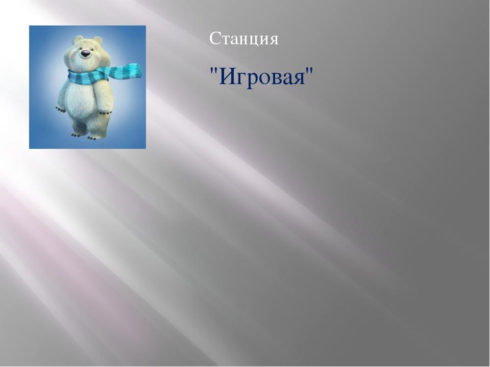 """Станция """"Игровая"""""""