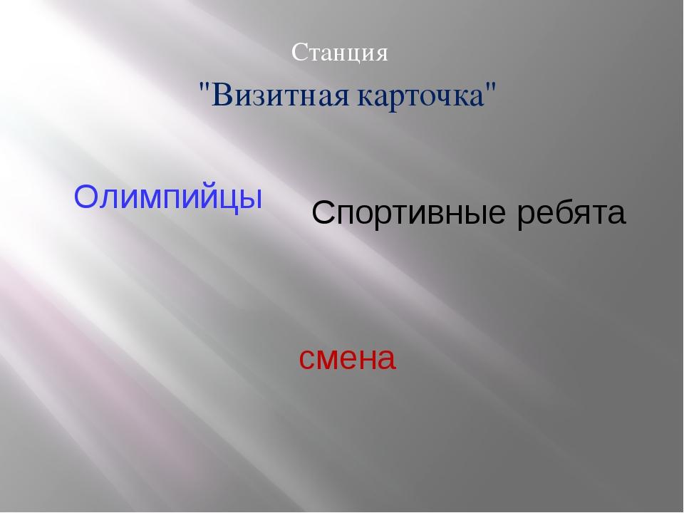 """""""Визитная карточка"""" Станция Олимпийцы Спортивные ребята смена"""