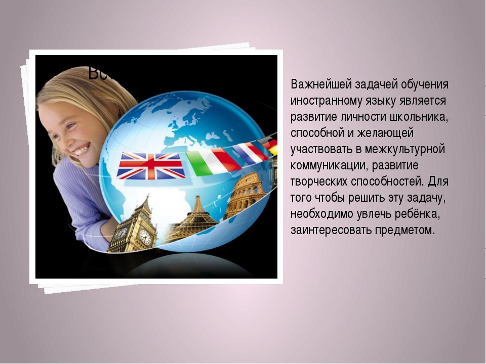 Важнейшей задачей обучения иностранному языку является развитие личности шко...