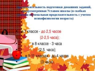 Продолжительность подготовки домашних заданий, предусмотренная Уставом школы