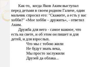 Как-то, когда Яков Аким выступал перед детьми в своем родном Галиче, один м