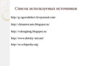 Список используемых источников http://g-ogorodnikov.livejournal.com/ http://c