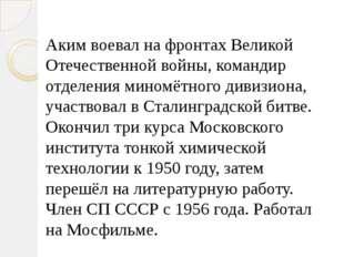 Аким воевал на фронтах Великой Отечественной войны, командир отделения миномё