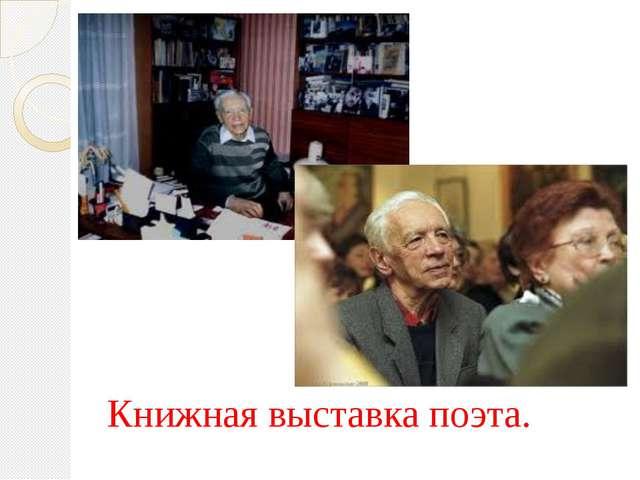 Книжная выставка поэта.