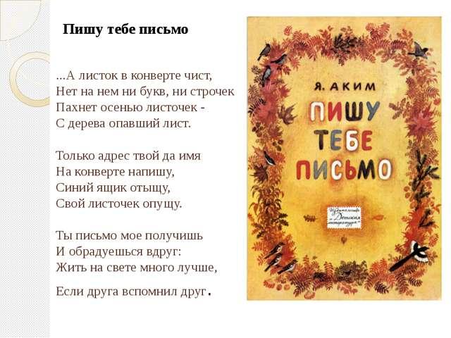 ...А листок в конверте чист, Нет на нем ни букв, ни строчек Пахнет осенью лис...