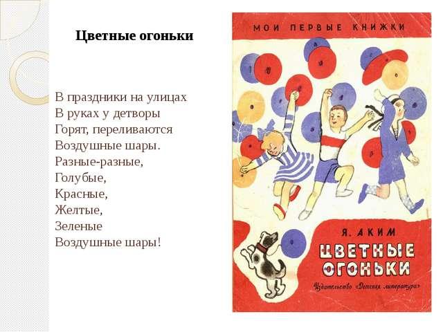 В праздники на улицах В руках у детворы Горят, переливаются Воздушные шары....