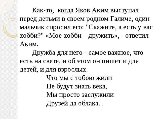 Как-то, когда Яков Аким выступал перед детьми в своем родном Галиче, один м...