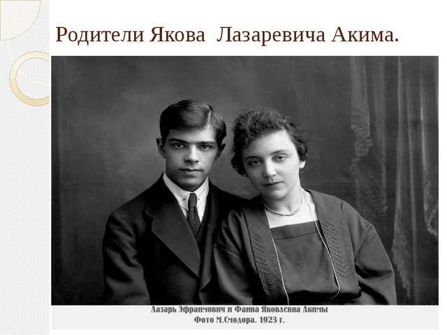 Родители Якова Лазаревича Акима.