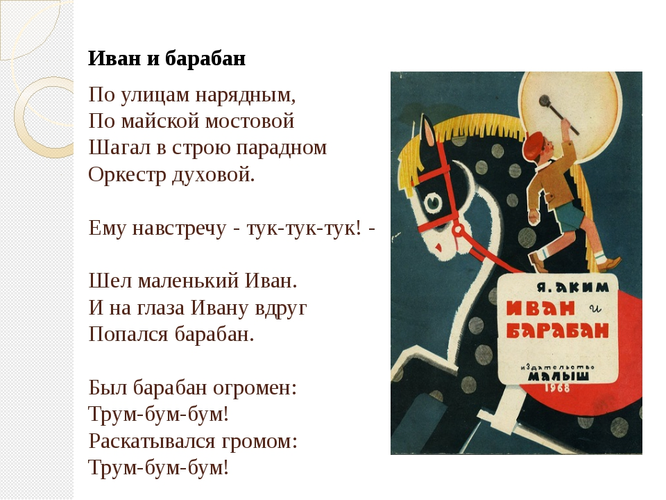 По улицам нарядным, По майской мостовой Шагал в строю парадном Оркестр духово...
