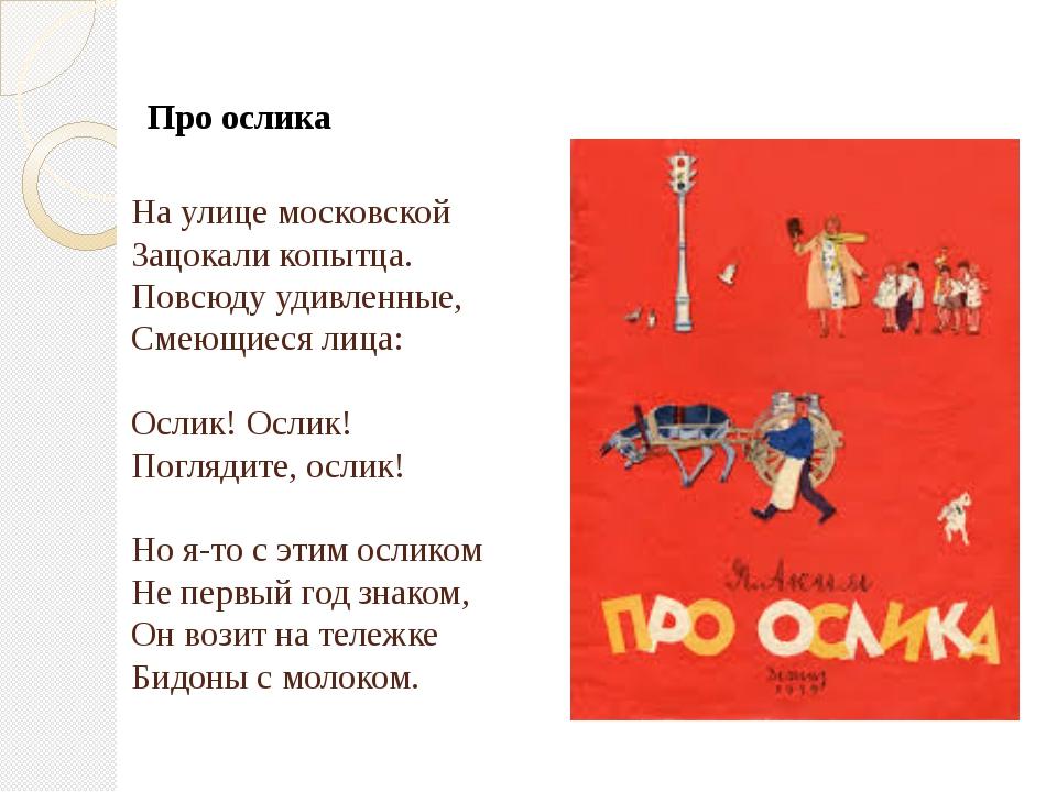 На улице московской Зацокали копытца. Повсюду удивленные, Смеющиеся лица: Осл...