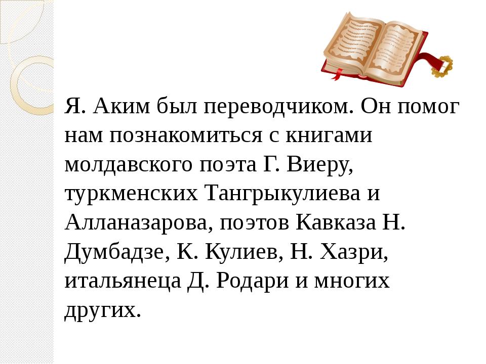 Я. Аким был переводчиком. Он помог нам познакомиться с книгами молдавского по...