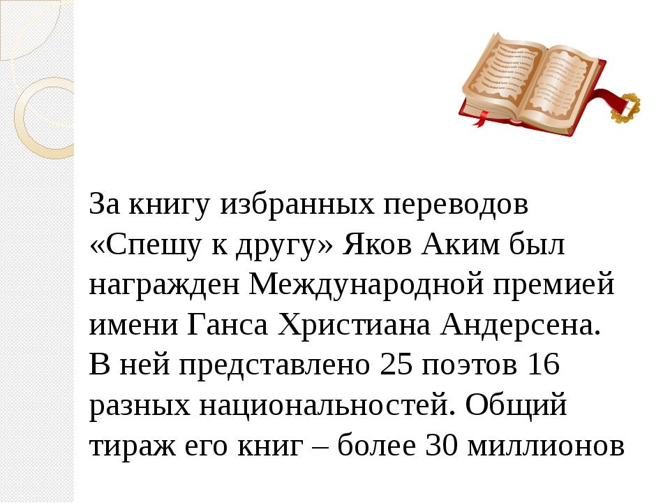 За книгу избранных переводов «Спешу к другу» Яков Аким был награжден Междунар...