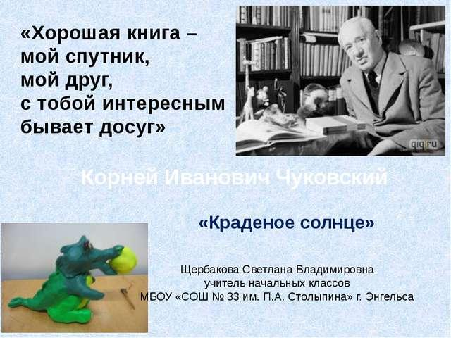 Корней Иванович Чуковский «Краденое солнце» «Хорошая книга – мой спутник, мой...