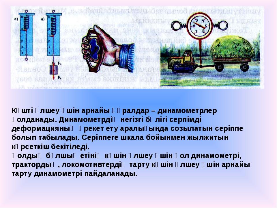 Күшті өлшеу үшін арнайы құралдар – динамометрлер қолданады. Динамометрдің нег...