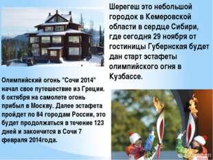 Шерегеш это небольшой городок в Кемеровской области в сердце Сибири, где сего