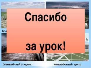 Большая ледниковая арена Малая ледниковая арена Конькобежный центр Олимпийски