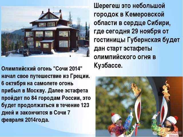 Шерегеш это небольшой городок в Кемеровской области в сердце Сибири, где сего...