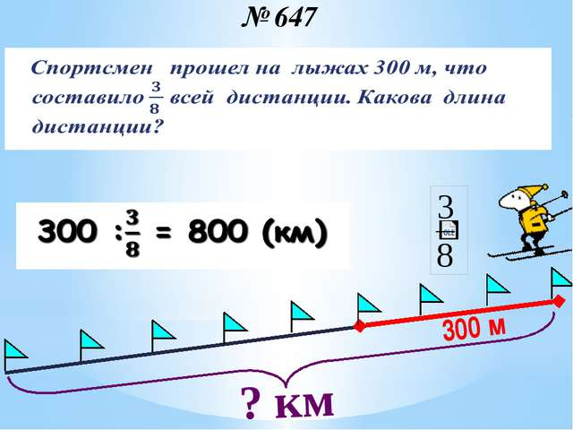 300 м № 647 ? км