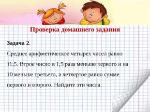 Проверка домашнего задания Задача 2. Среднее арифметическое четырех чисел рав