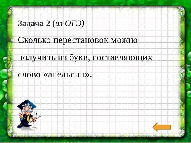 РЕШЕНИЕ И+О=И , значит, О=0. Сумма трехзначного числа не может быть больше 27...