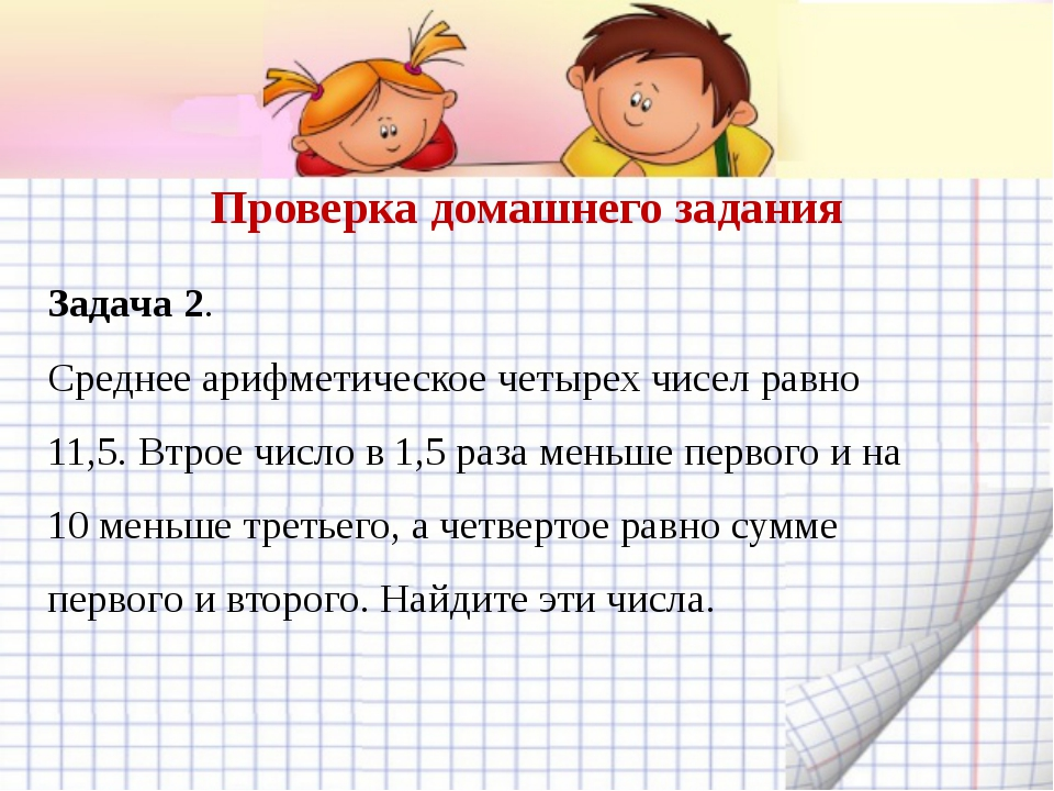Проверка домашнего задания Задача 2. Среднее арифметическое четырех чисел рав...