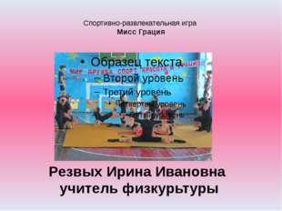 Спортивно-развлекательная игра Мисс Грация Резвых Ирина Ивановна учитель физк