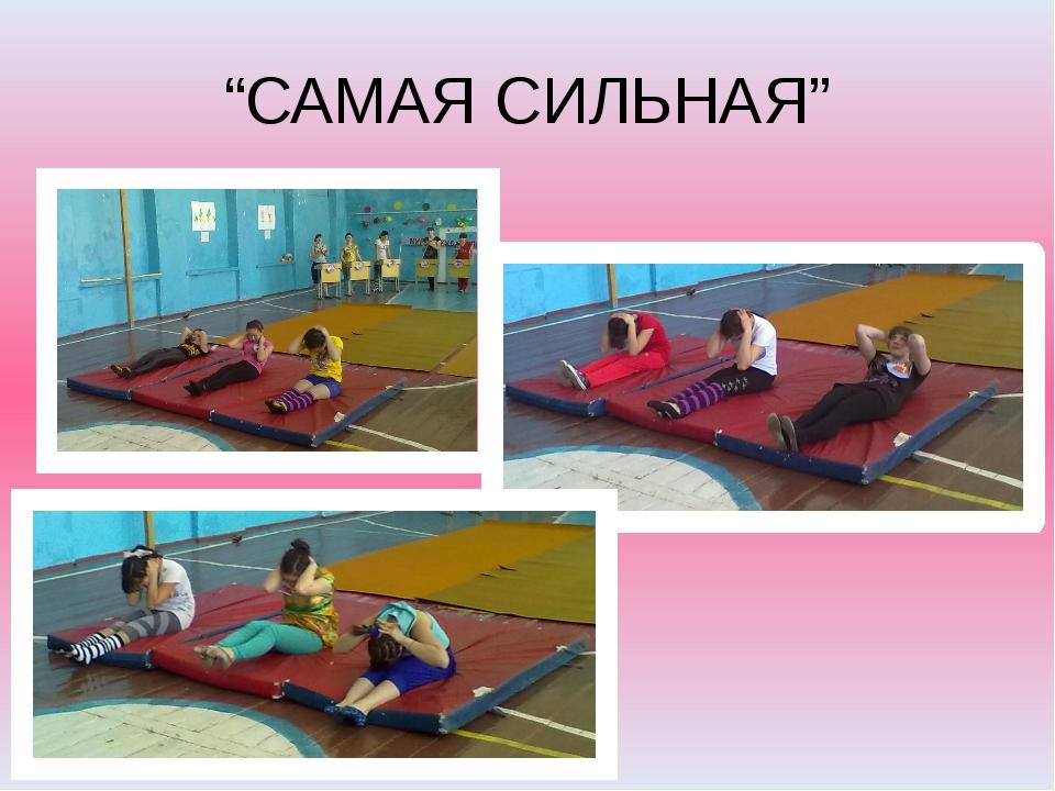 """""""САМАЯ СИЛЬНАЯ"""""""