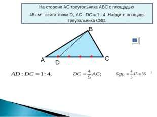 А D С В