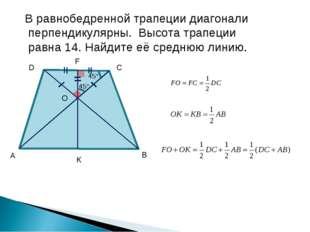 В равнобедренной трапеции диагонали перпендикулярны. Высота трапеции равна 14