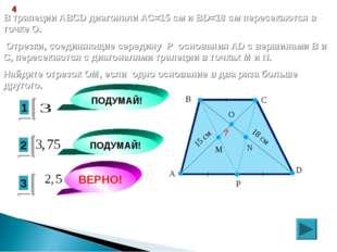 3 ВЕРНО! 2 1 ПОДУМАЙ! ПОДУМАЙ! 4 В трапеции ABCD диагонали АС=15 см и ВD=18 с